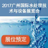 2017广州国际水处理技术与设备展览会(广东水展)