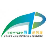 2017第五届北京(国际)空气净化及新风系统展览会
