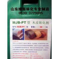 供应MJB木皮软化剂