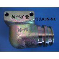厂家直销神华煤矿液压机械管路配件弯头KJ5-51
