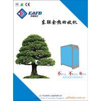 厂家直接供应空压机热能转换器板式换热器蒸发器冷凝器热交换