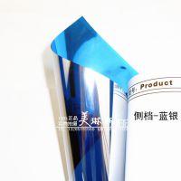 整卷太阳膜 防爆膜 隔热膜 汽车贴膜 侧后档玻璃 蓝绿 银光 车膜