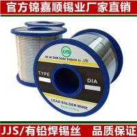 厂家直销 焊锡丝 松香芯 电解焊锡丝 含松香 有铅锡线15/85 1.0mm
