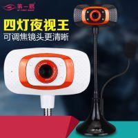 眼F8 免驱高清摄像头 台式笔记本电脑QQ视频 带麦克风带夜视