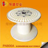 ABS线盘专业生产厂家、光纤绕线盘供应、PN800工字轮促销