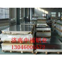 价格便宜的铝板 质量包您满意 中福厂家长期供货