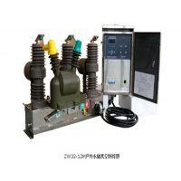 新疆供应紫辉ZW32-12FG/630A户外10KV柱上智能真空断路器带PT、隔离和电动控制器