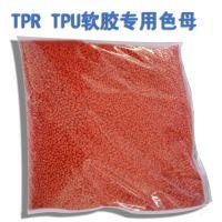 金升TPU TPR 软胶专用色母颗粒 电线/电缆、塑胶系列产品核心色种 pmma色母