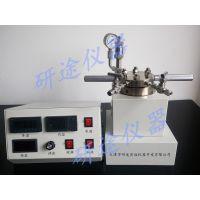 小型反应器 微型反应釜 100ml 浙江杭州实验科研专用微型高压反应釜 定制小型反应釜