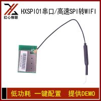 超稳定智能家电HX-SPI01wifi控制模块批发生产商