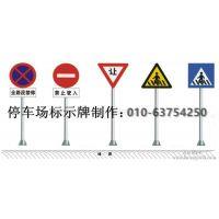 北京交通安全标志生产厂家/华诚通