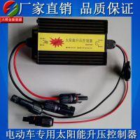 36V48V60V72V电动车太阳能电池板专用太阳能MPPT升压控制器
