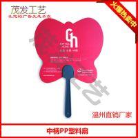 南京定制扇子,南通塑料广告扇,广告扇子价格
