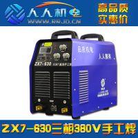 人人机电ZX7-630三相手工焊机工业级逆变钢筋对焊电焊机焊5.0焊条