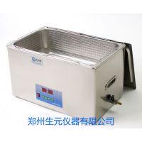 郑州生元SYU-30-900T数显短时超声波清洗机