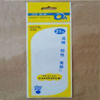 厂家订做塑料袋笔芯袋 PE服装包装袋 OPP透明塑料 塑料自封袋包装
