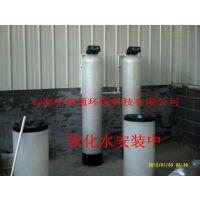石家庄碧通 供应批发 进口软化水设备 DN750福莱克软化水 及软化水配件