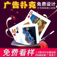 云南扑克牌生产厂家 制作扑克牌厂家 塑料扑克牌火爆销售