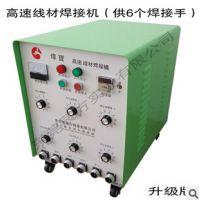 厂家供应焊之宝(6人-2人-1人高速端子焊接机 电阻点焊机 高速线材焊接机 电焊机