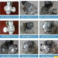 脉冲电磁阀-直角电磁阀-淹没式电磁阀-Asco脉冲电磁阀