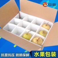 厂家直销 珍珠棉水果包装 水果快递物流运输包装