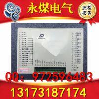 陕西铜川WZK-T02HR馈电智能综合保护装置质保一年
