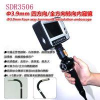 四方向/全方向转向内窥镜 3.9毫米镜片直径 SDR3506 标配2米