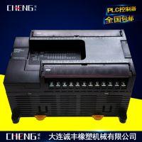 供应捏炼机配件 PLC控制器 大连诚丰密炼机专用PLC控制器