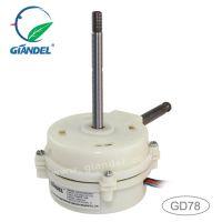 微型电动机 直流电机 无刷电机 直流无刷风扇电机D78系列