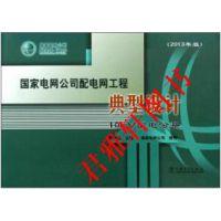 (2013年版)国家电网公司配电网工程典型设计(10kV配电分册)