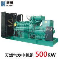 供应 煤矿瓦斯发电机 重庆科克燃气发电机 500千瓦多燃料发动机 HGGG500/W/1500