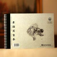 雪山纸业山牌8K素描本 写生速写本 (螺旋本)绘图绘画美术用品画本