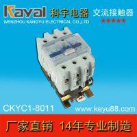 LC1-D95交流接触器 交流接触器9511 防尘防水 交流接触器厂家