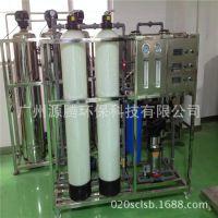 广州反渗透纯水设备 0.5吨直饮水设备纯水处理工程机解决工厂喝水