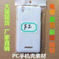 酷派大神F2手机保护壳 PC透明手机皮套贴钻壳 柔韧硬壳素材批发