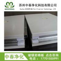 上海地区双玻镁岩棉手工板 净化实验室玻镁岩棉夹芯板