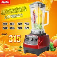 【厂家直销】大功率家用商用Asat营养破壁机料理机五谷豆浆机智能沙冰机