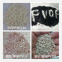 PVDF颗粒/顶好供应/薄膜级/注塑吹塑级F26