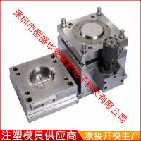 深圳注塑加工厂 承接塑胶/塑料模具设计开模 加工制造