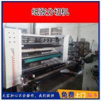 厂家直销高速分切机 可以分切纸张 无纺布 薄膜