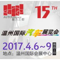 2017第十五届温州国际汽车展览会
