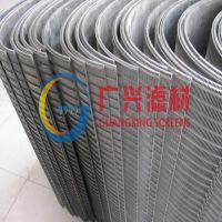 衡水广兴滤材直销304不锈钢 压力曲筛、淀粉筛、楔形格栅