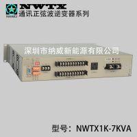 NAWEI5000VA通讯专用-纯正弦波逆变器
