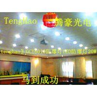 供应DGS45/127LB▔dgs45/127lb﹏新矿用隔爆型LED 巷道灯▔)45W﹏济南西藏自治区