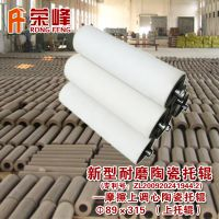 专业生产供应托辊 摩擦上调心陶瓷托辊Φ89×315(上托辊)