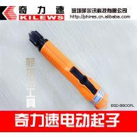 批发供应奇力速BSD-8000L电动起子 电批 电动螺丝刀