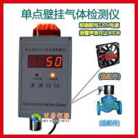 APBG-H2单点壁挂式氢气检测仪氢气防爆仪0-1000PPm
