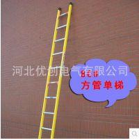 80号钢方管单梯绝缘单梯玻璃钢单梯方管单梯绝缘方管梯