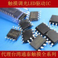 TONTEK通泰触摸调光驱动带LED调光程序TTP250-S001触摸台灯芯片方案 稳压IC