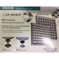 汇丽全钢网络架空地板(OA600型)